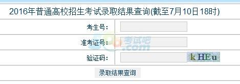 2016年西藏高考录取结果查询入口已开通 点击进入