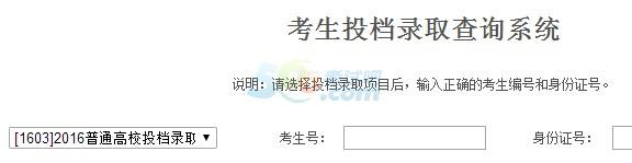 2016年宁夏高考录取结果查询入口已开通 点击进入