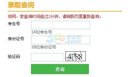 2016年天津高考录取结果查询入口已开通 点击进入
