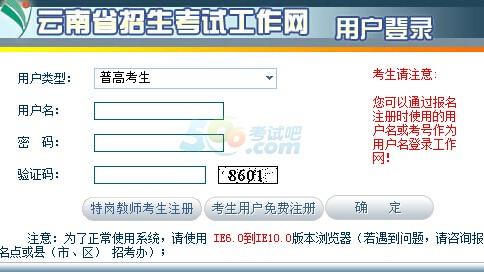2016年云南高考征集志愿填报入口已开通 点击进入