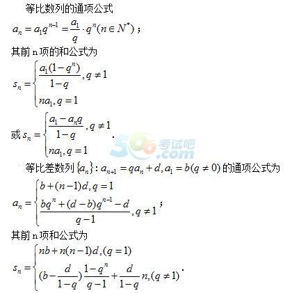 等比数列公式_2017年高考数学公式大全:等比数列公式_高考_无忧考网