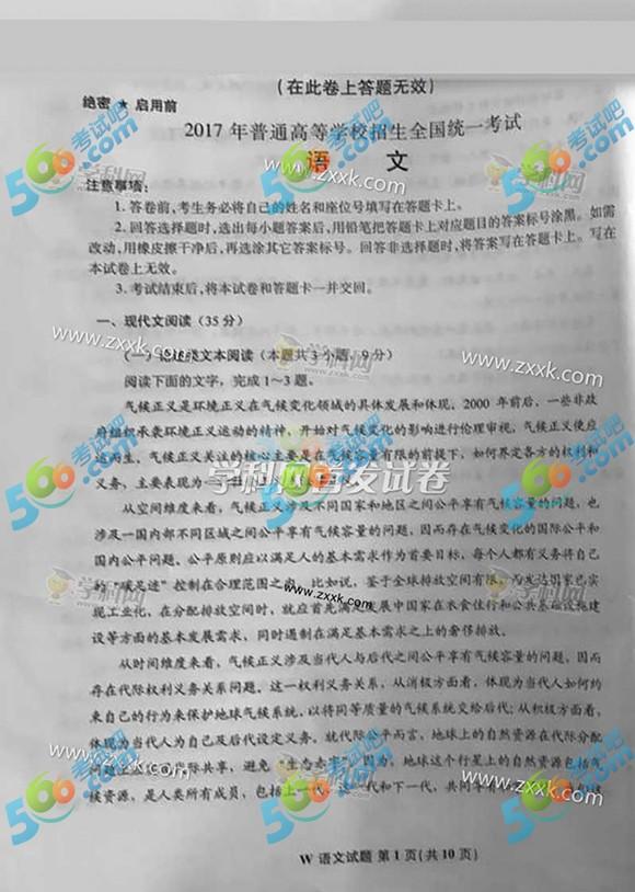 考试吧:2017年河南高考语文试题(完整版)