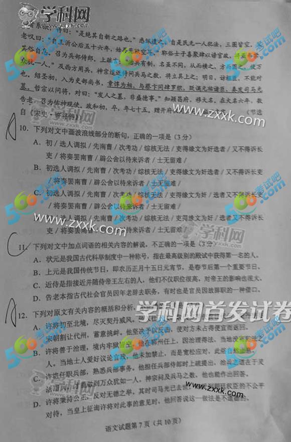 考试吧:2017年全国卷Ⅲ高考语文试题(完整版)