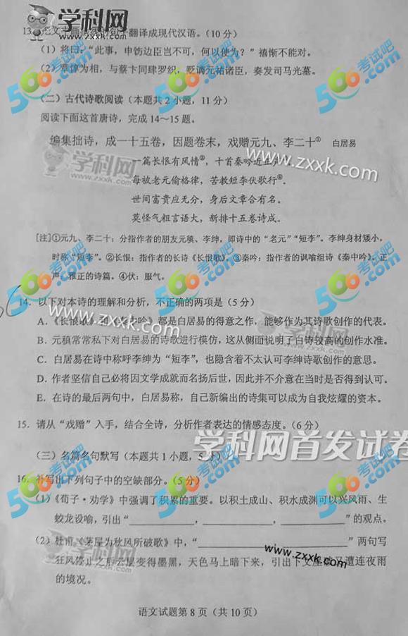 考试吧:2017年贵州高考语文试题(完整版)
