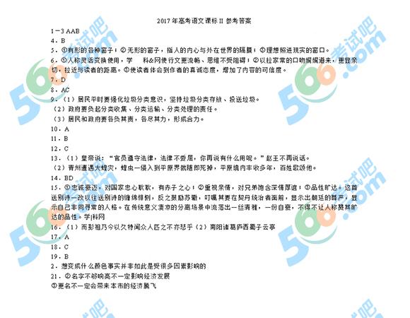 考试吧:2017年西藏高考语文答案