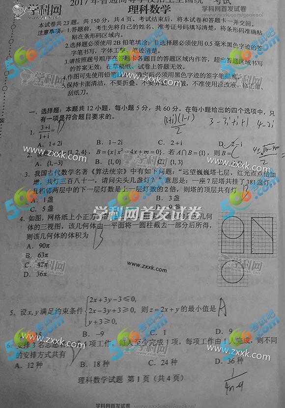 考试吧:2017年全国卷Ⅱ高考数学试题(理科完整版)