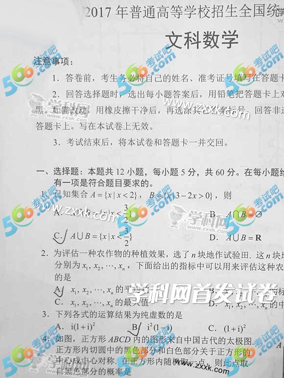 考试吧:2017年河南高考数学试题(文科完整版)