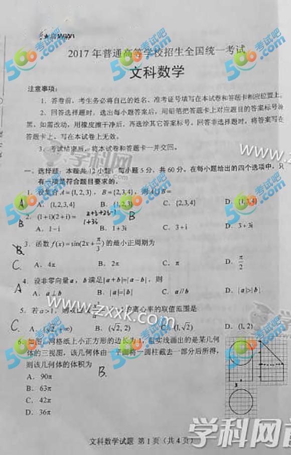 考试吧:2017年全国卷Ⅱ高考数学试题(文科完整版)