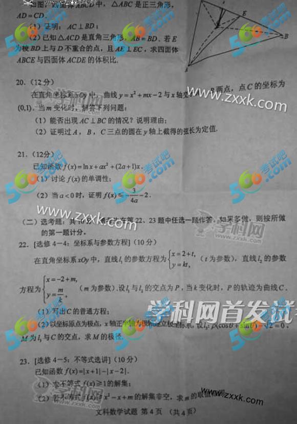 考试吧:2017年广西高考数学试题(文科完整版)