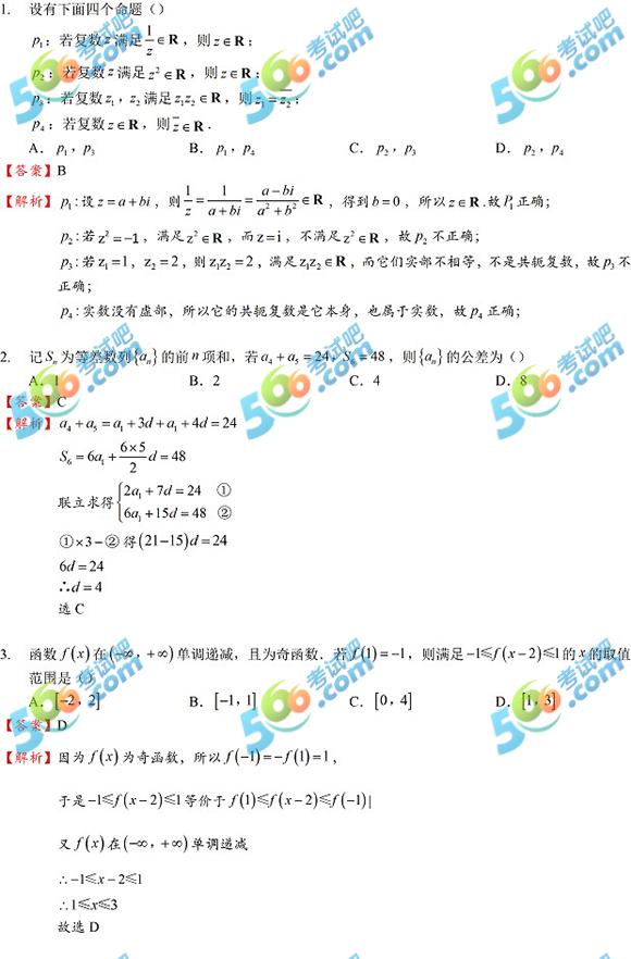 考试吧:2017年全国卷I高考数学答案(理科完整版)