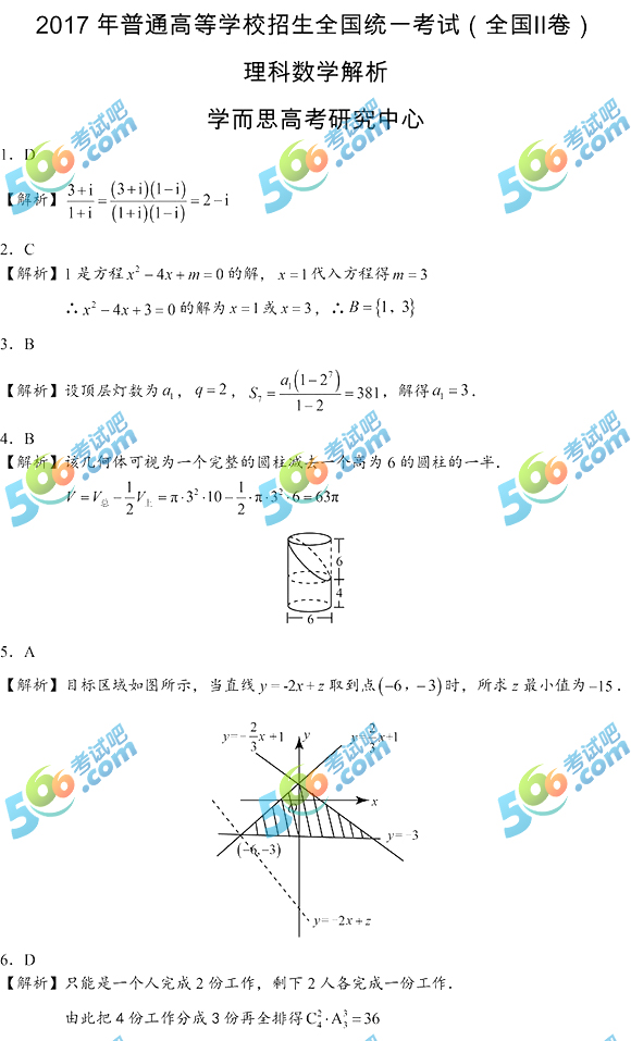 考试吧:2017年全国卷Ⅱ高考数学答案(理科)