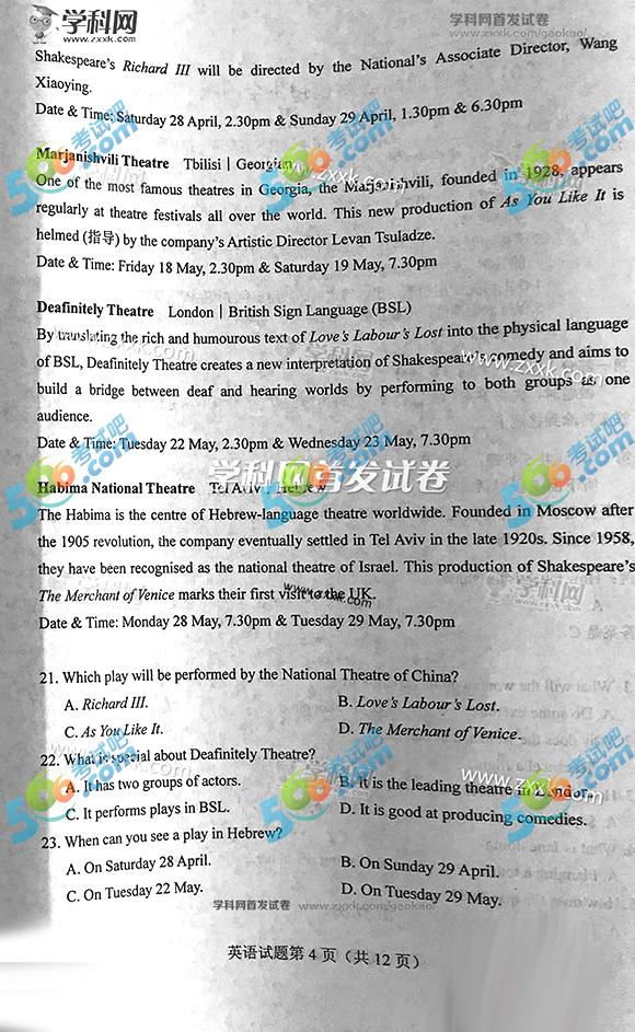 考试吧:2017年全国卷Ⅱ高考英语试题(完整版)