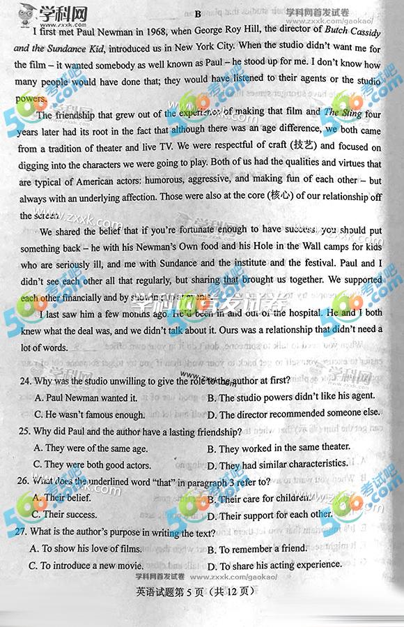 考试吧:2017年辽宁高考英语试题(完整版)