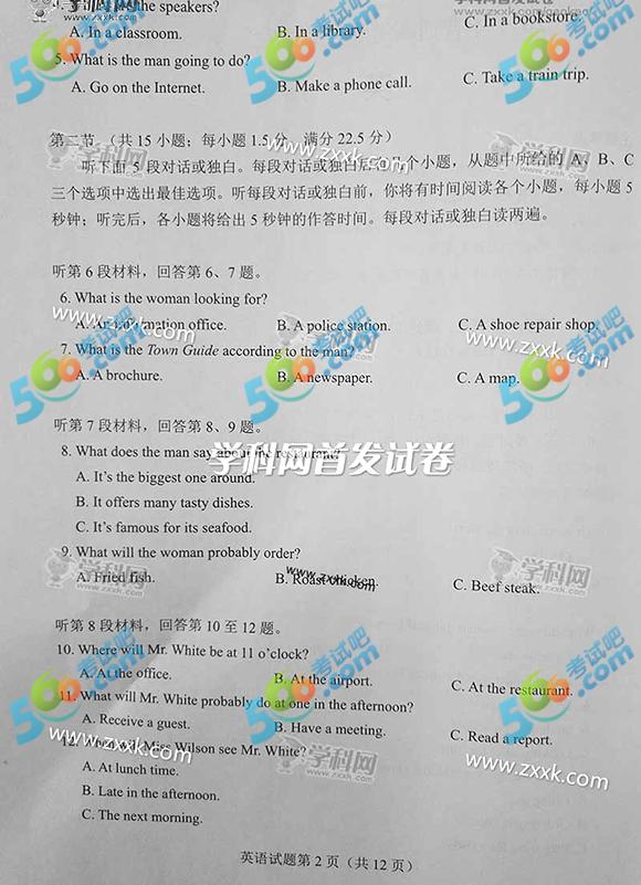 考试吧:2017年河南高考英语试题(完整版)