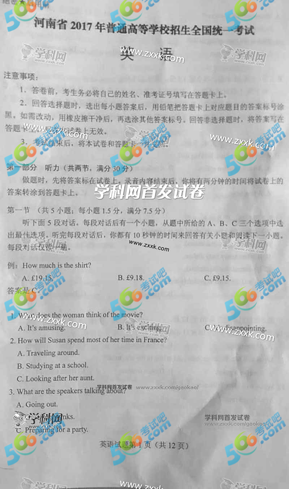 考试吧:2017年全国卷I高考英语试题(完整版)