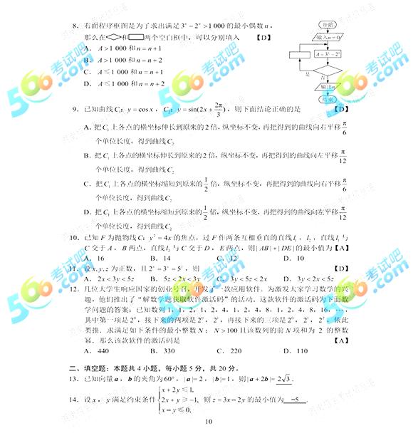 2017年湖北高考数学试题及答案(理科官方版)