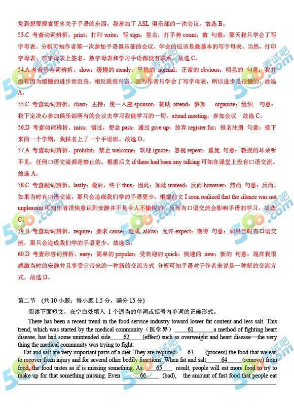 2017年<a href=http://www.555edu.com/hubei/ target=_blank class=infotextkey><a href=http://www.555edu.com/hubei/ target=_blank class=infotextkey>湖北</a>高考</a><a href=http://www.555edu.com/beikao/fuxigonglue/yingyu/ target=_blank class=infotextkey>英语</a>试题及答案(高清完整版)