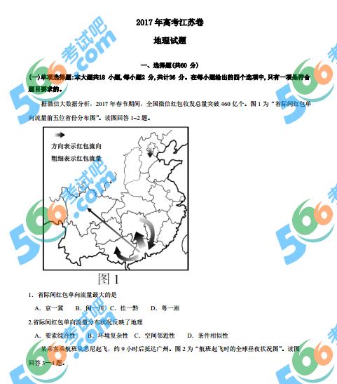 2017年江苏高考地理试题及答案(高清完整版)