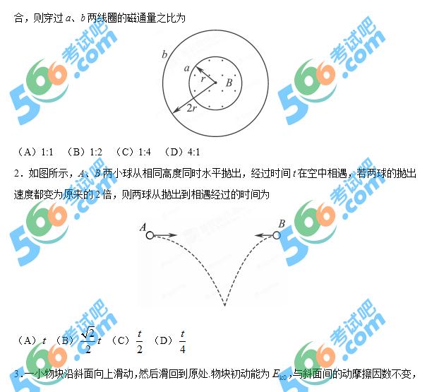 2017年江苏高考物理试题及答案(高清完整版)
