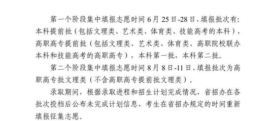 2017年<a href=http://www.555edu.com/hubei/ target=_blank class=infotextkey><a href=http://www.555edu.com/hubei/ target=_blank class=infotextkey>湖北</a>高考</a><a href=http://www.555edu.com/baokao/tianbaozhiyuan/ target=_blank class=infotextkey>志愿填报</a>时间:6月25日开始