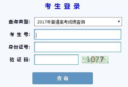 2017年甘肃省高考成绩查询入口开通 点击进入