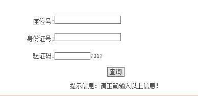 2017年安徽省高考成绩查询入口开通?点击进入