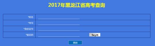 2017年黑龙江高考成绩查询入口开通?点击进入