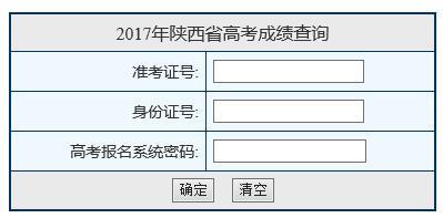 2017年陕西高考成绩查询入口开通?点击进入