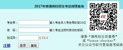 2017年湖南高考成绩查询入口开通?点击进入