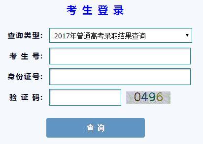 甘肃2017年高考录取结果查询入口已开通