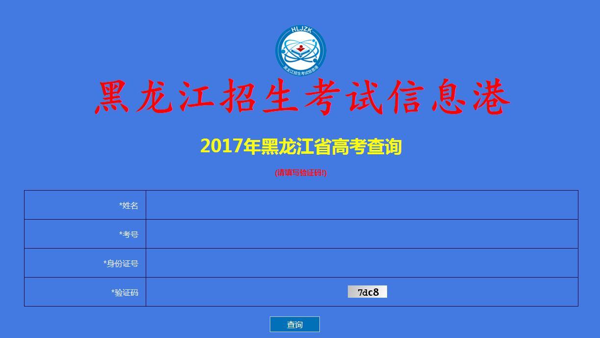 黑龙江2017年高考录取结果查询入口已开通