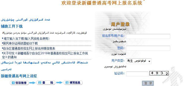 新疆招生网入口_2018年新疆高考报名入口【已开通】_高考_无忧考网