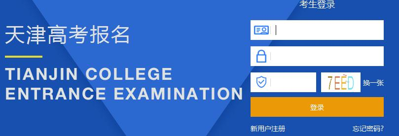 天津2018年高考报名入口已开通 点击进入