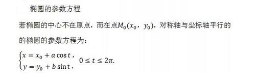 高考数学常用公式及定理:椭圆的参数方程