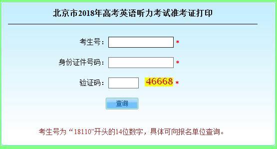 2018年北边京高考英语收听力准考据打印入口守陈旧