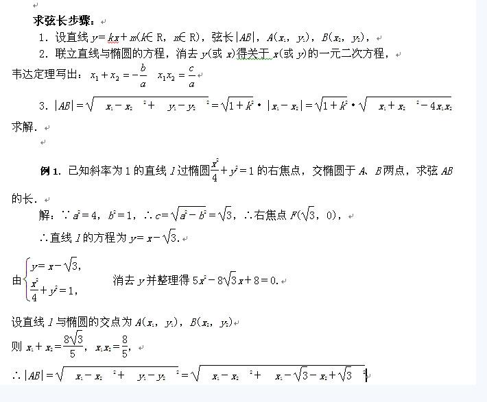 2018高考数学常用公式:圆的弦长公式