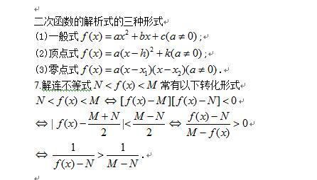 2018高考数学常用公式:二次函数解析式