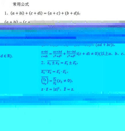 2018高考数学常用公式:复数常用公式