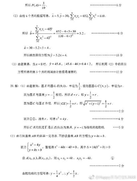2018年高考《数学(文科)》仿真密卷(3)
