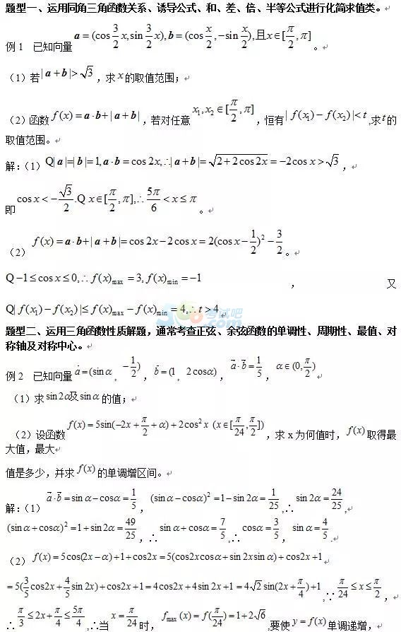 2018高考数学吃透这18个必考题型 能考130