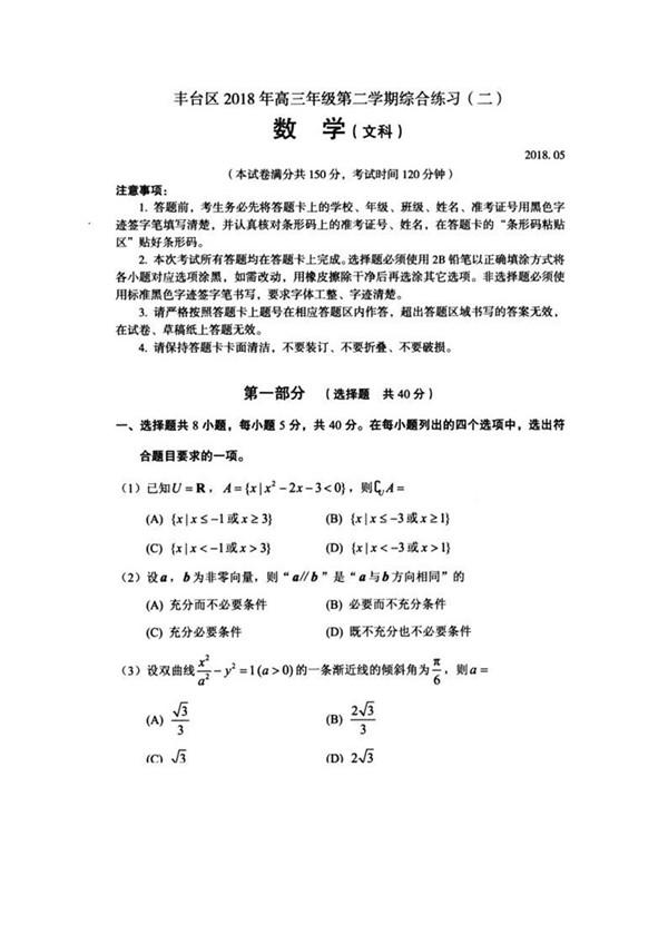 2018北京丰台区高三二模文科数学试题及答案