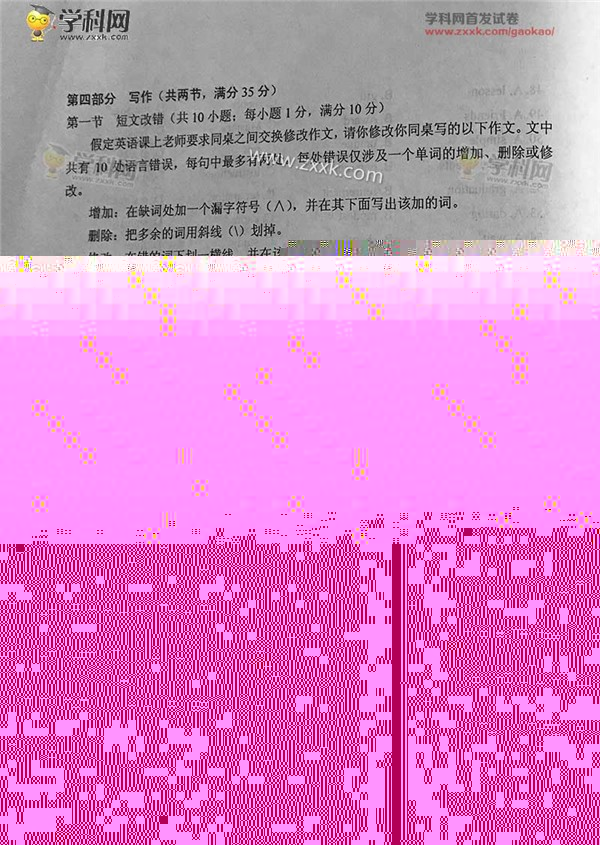 考试吧:2017年青海高考英语试题