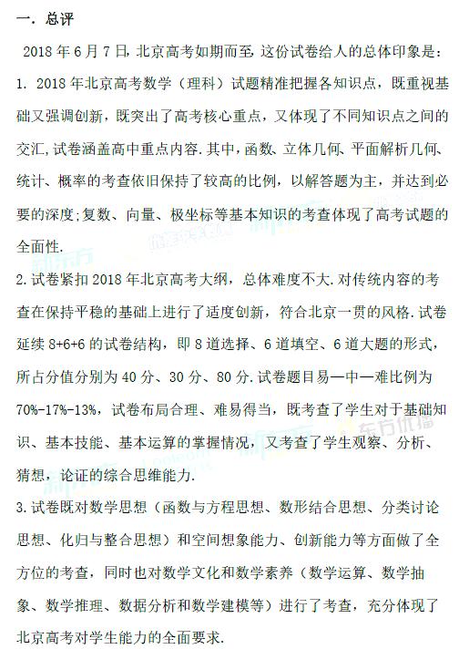 2018北京高考数学(理科)评析:精准把握各知识点