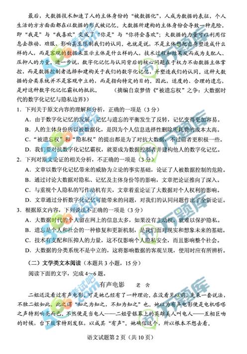 考试吧:2018年陕西高考语文试题及答案