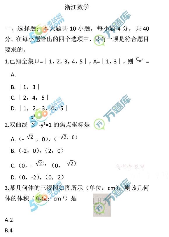 考试吧:2018年<a href=http://www.555edu.com/zhejiang/ target=_blank class=infotextkey><a href=http://www.555edu.com/zhejiang/ target=_blank class=infotextkey>浙江</a>高考</a><a href=http://www.555edu.com/beikao/fuxigonglue/yuwen/ target=_blank class=infotextkey>数学</a>试题