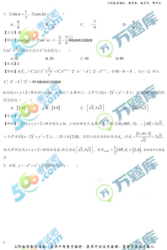 考试吧:2018年全国卷Ⅲ高考数学试题及答案(理科)