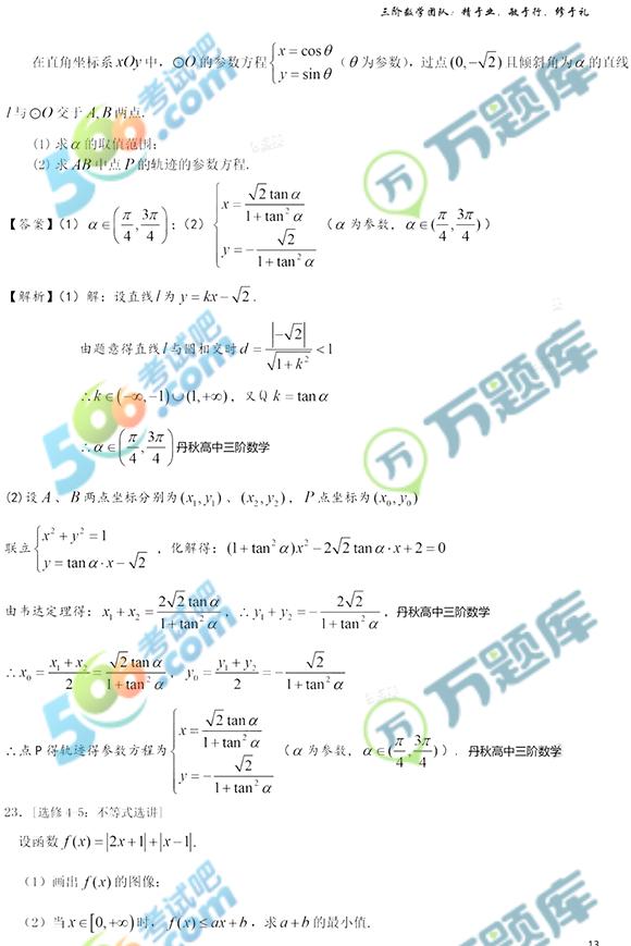 考试吧:2018年贵州高考数学试题及答案(理科)