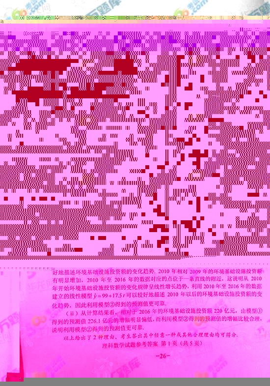 考试吧:2018年青海高考数学答案(理科)