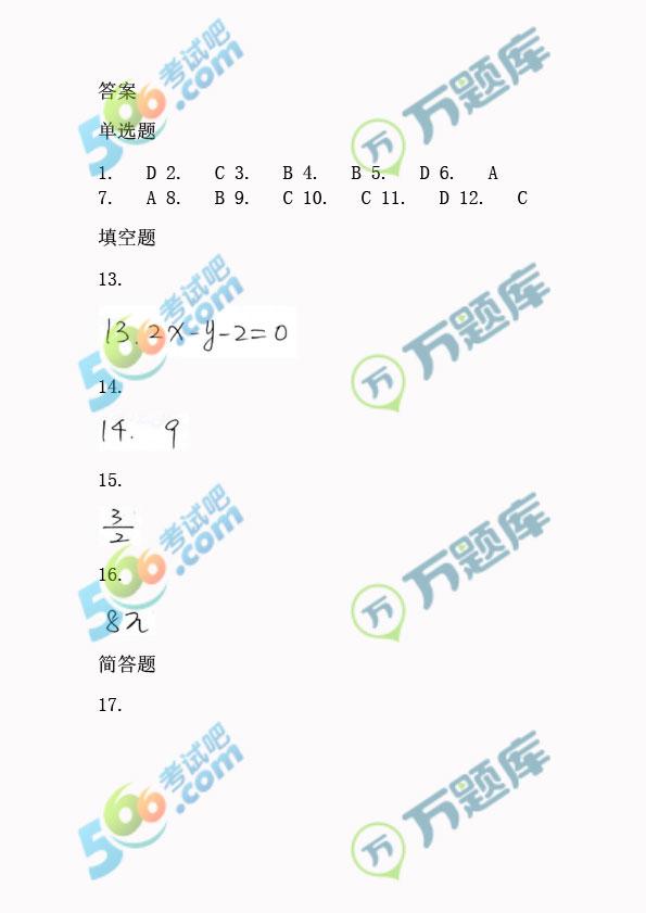考试吧:2018年重庆高考数学答案(文科)
