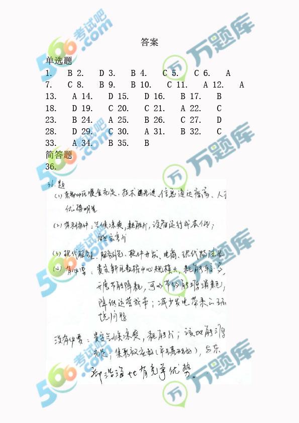 考试吧:2018年重庆高考文综答案